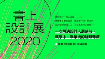 一本晉升設計師的必備年鑑《書上設計展2020》